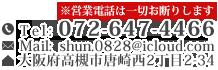 〒569-0836 大阪府高槻市唐崎西2丁目2-34